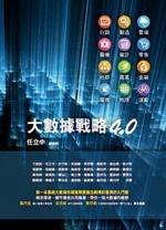 大數據戰略 4.0-cover