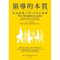 領導的本質:成為領導人的52堂必修課 (The Disciplined Leader: Keeping the Focus on What Really Matters: 52 concise, powerful lessons)-cover