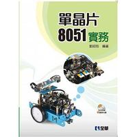 單晶片 8051實務 (附範例光碟)-cover
