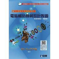 乙級檢定學術科完全攻略-電腦輔助機械設計製圖 (2016第二版)(附參考解答、學科測驗卷)-cover