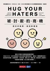 被討厭的商機:提供好服務,創造新價值 (Hug Your Haters: How to Embrace Complaints and Keep Your Customers)-cover