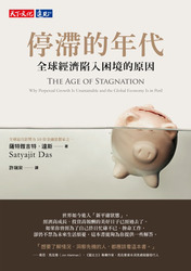 停滯的年代:全球經濟陷入困境的原因 (The Age of Stagnation: Why Perpetual Growth Is Unattainable and the Global Economy Is in Peril)-cover