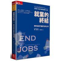 就業的終結:你的未來不屬於任何公司 (THE END OF JOBS:Money, Meaning and Freedom without the 9-to-5)-cover