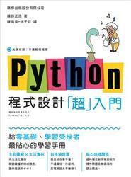 Python 程式設計「超入門」-cover