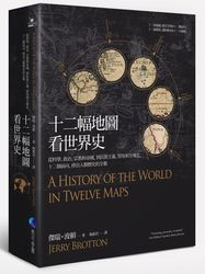 十二幅地圖看世界史:從科學、政治、宗教和帝國,到民族主義、貿易和全球化,十二個面向,拼出人類歷史的全貌-cover