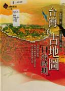 台灣的古地圖—日治時期-cover