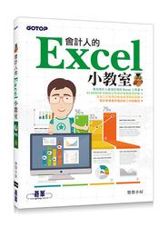 會計人的 Excel 小教室-cover