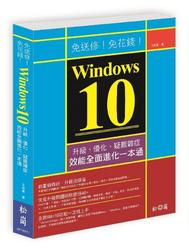 免送修!免花錢!Windows 10 升級、優化、疑難雜症、效能全面進化一本通-cover