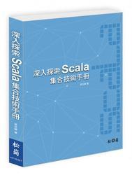 深入探索 Scala 集合技術手冊-cover