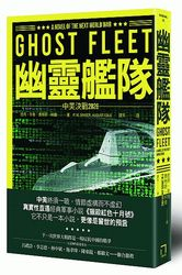 幽靈艦隊:中美決戰2026 (Ghost Fleet: A Novel of the Next World War)-cover