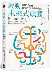 啟動未來式頭腦:關鍵12密碼,職場潛力X競爭力翻倍 (Future Brain: The 12 Keys to Create Your High-Performance Brain)-cover