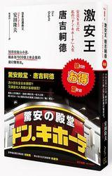 激安王 唐吉軻德:18坪垃圾山小店,躍身為7000億上市企業的魔幻「驚」商法-cover