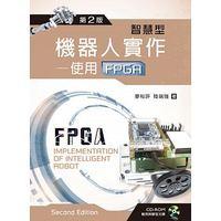 智慧型機器人實作 ─ 使用 FPGA, 2/e-cover
