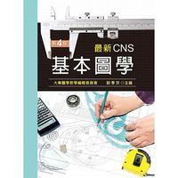 最新 CNS 基本圖學, 4/e-cover