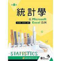 統計學-以 Microsoft Excel 為例, 8/e-cover
