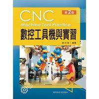 數控工具機與實習, 2/e-cover