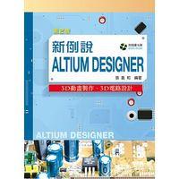 新例說 Altium Designer-3D動畫製作、3D電路設計, 2/e-cover