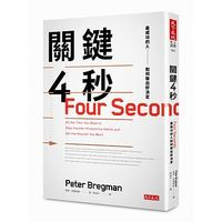 關鍵4秒:最成功的人如何做出好決定 (Four Seconds:All the Time You Need to Stop Counter-Productive Habits and Get the Results You Want)-cover