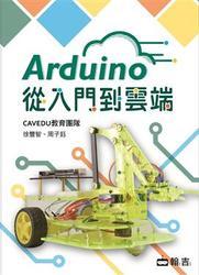 Arduino 從入門到雲端-cover