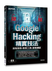 Google Hacking 精實技法|進階搜尋x駭客工具x滲透測試-cover