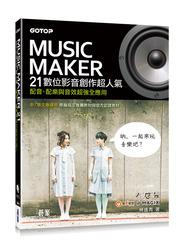 Music Maker 21 數位影音創作超人氣 -- 配音、配樂與音效超強全應用-cover