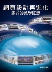 網頁設計再進化 (版式的美學狂想)-cover