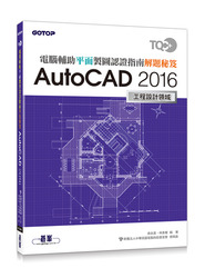 TQC+ 電腦輔助平面製圖認證指南解題秘笈 AutoCAD 2016-cover