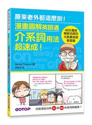 漫畫圖解英語通--介系詞用法超速成! (400萬冊暢銷名師的大熱賣英語學習書)-cover