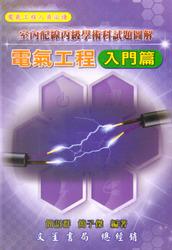 電氣工程 (入門篇)(室內配線丙級學術科試題圖解)-cover