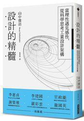 設計的精髓:當理性遇見感性,從科學思考工業設計架構-cover