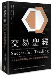 交易聖經:六大交易致勝通則,建立持續獲利的贏家模式 (The Universal Principles of Successful Trading: Essential Knowledge for All Traders in All Market)-cover