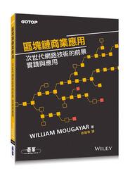 區塊鏈商業應用|次世代網路技術的前景、實踐與應用-cover