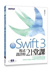 學會 Swift 3 程式設計的 21堂課-cover