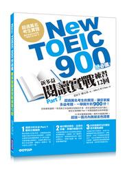 New TOEIC 900分必備- 新多益閱讀實戰練習12回-cover