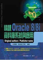 精鍊 Oracle 8/8i 資料庫系統與應用-cover
