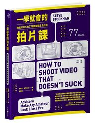 一學就會的拍片課:拍出好短片的77個 關鍵觀念及技術 (How to Shoot Video That Doesn't Suck: Advice to Make Any Amateur Look Like a Pro)-cover