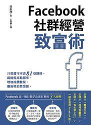 Facebook 社群經營致富術-cover