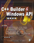 C++ Builder & Windows API 範例辭典-cover