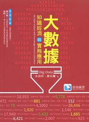 大數據:知識經濟與實務應用-cover