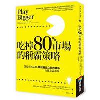 吃掉80%市場的稱霸策略:創造全新品類,跳脫產品之間的競爭,由你定義市場 (Play Bigger)-cover