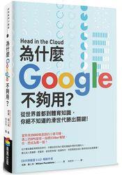 為什麼 Google不夠用?從世界首都到體育知識,你絕不知道的滑世代勝出關鍵 (Head in the Cloud: Why Knowing Things Still Matters When Facts Are So Easy to Look Up)-cover