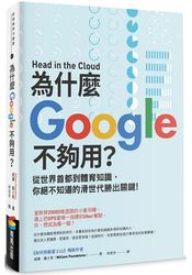 為什麼 Google不夠用?從世界首都到體育知識,你絕不知道的滑世代勝出關鍵 (Head in the Cloud: Why Knowing Things Still Matters When Facts Are So Easy to Look Up)