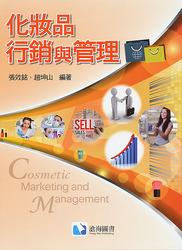 化妝品行銷與管理-cover
