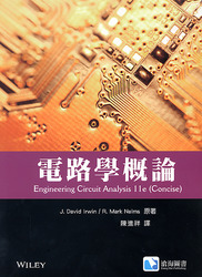 電路學概論, 11/e (Irwin: Engineering Circuit Analysis, 11/e)-cover