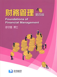 財務管理, 4/e-cover