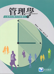管理學:以服務為導向的新觀念, 3/e-cover