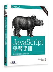 JavaScript 學習手冊, 3/e (Learning JavaScript: Add Sparkle and Life to Your Web Pages, 3/e)-cover