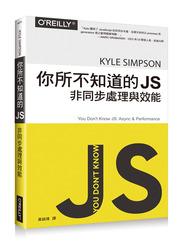 你所不知道的 JS|非同步處理與效能 (You Don't Know JS: Async & Performance)-cover