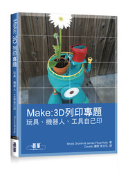 MAKE:3D列印專題|玩具、機器人、工具自己印 (Make: 3D Printing Projects: Toys, Bots, Tools, and Vehicles To Print Yourself)-cover