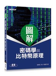 圖解密碼學與比特幣原理-cover